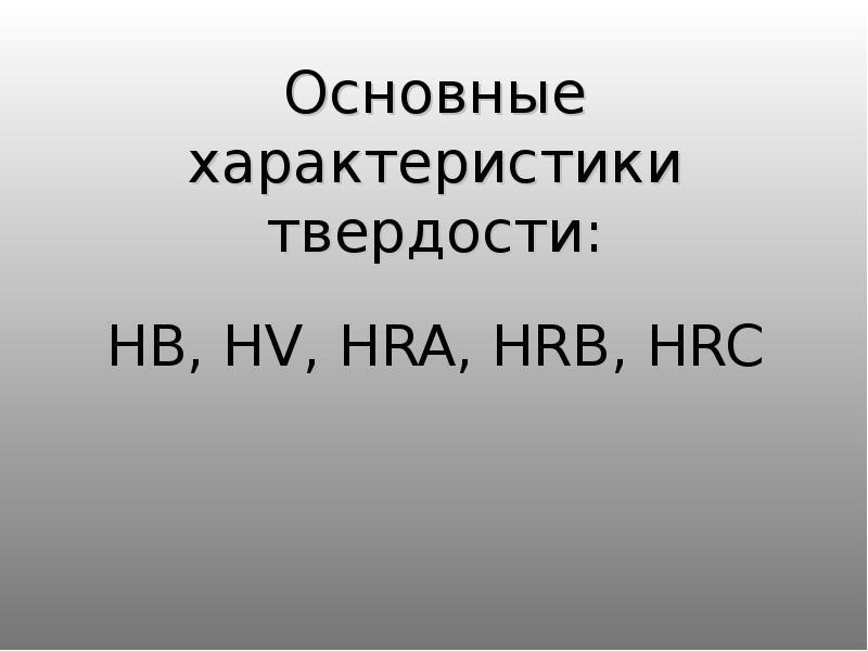 Основные характеристики твердости: HB, HV, HRA, HRB, HRC