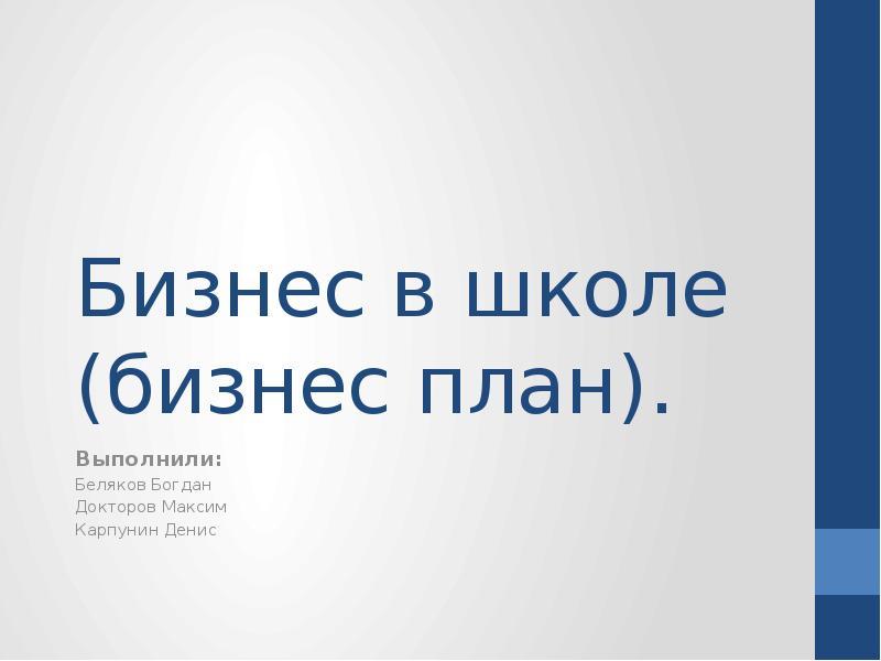 Презентация Бизнес в школе (бизнес план)