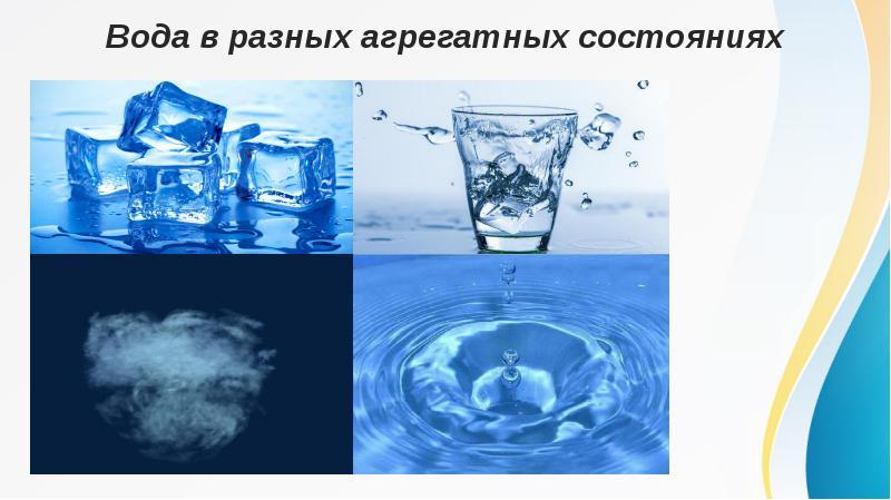 Вода в разных агрегатных состояниях