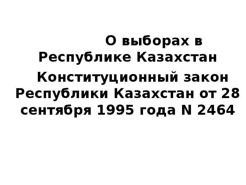 Презентация О выборах в Республике Казахстан