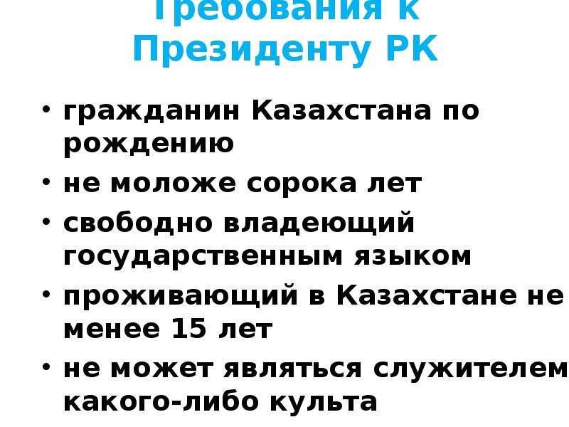 Требования к Президенту РК гражданин Казахстана по рождению не моложе сорока лет свободно владеющий