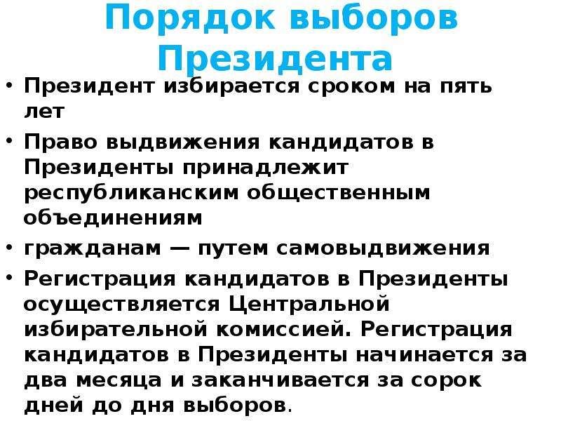 Порядок выборов Президента Президент избирается сроком на пять лет Право выдвижения кандидатов в Пре
