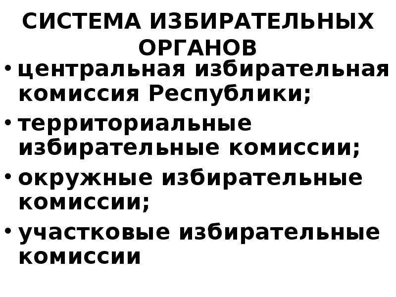 СИСТЕМА ИЗБИРАТЕЛЬНЫХ ОРГАНОВ центральная избирательная комиссия Республики; территориальные избират