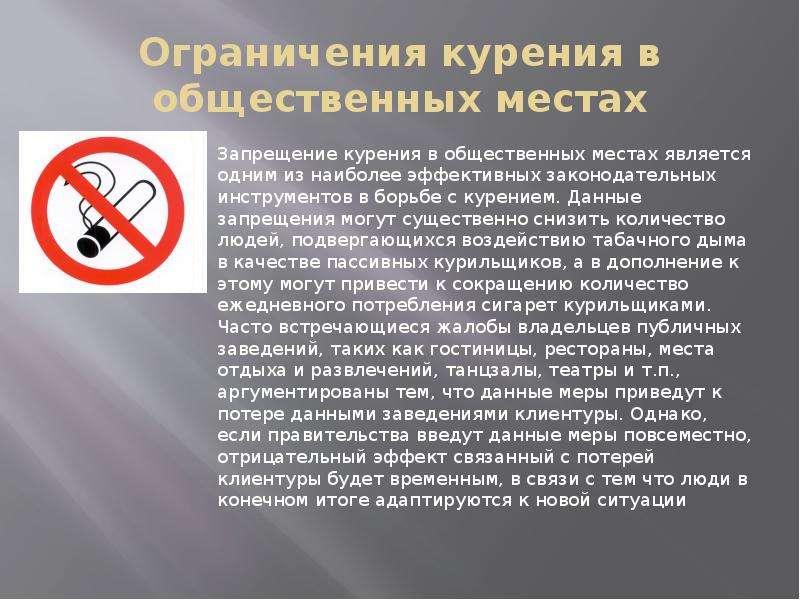 удивлен картинки против курения в общественных местах малыша