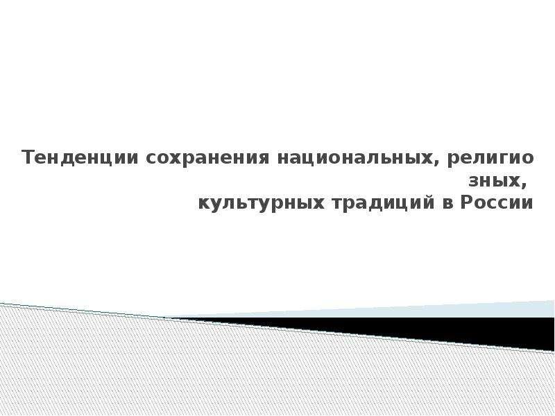 Презентация Тенденция сохранения национальных, религиозных, культурных традиций в России