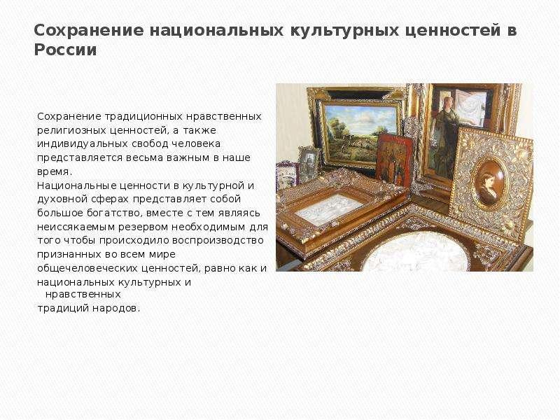 Сохранение национальных культурных ценностей в России Сохранение традиционных нравственных религиозн