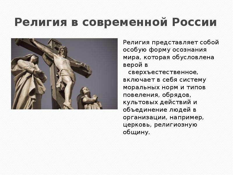 Религия в современной России Религия представляет собой особую форму осознания мира, которая обуслов