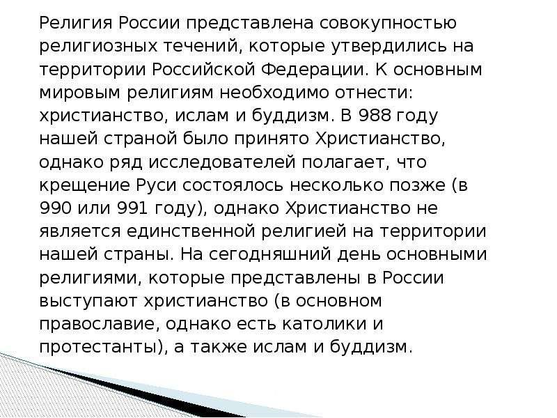 Религия России представлена совокупностью Религия России представлена совокупностью религиозных тече