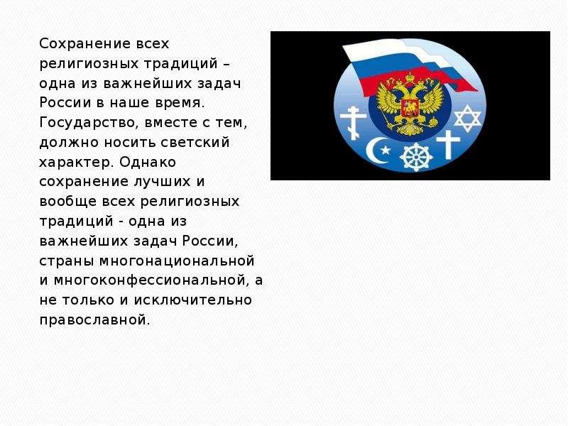 Сохранение всех Сохранение всех религиозных традиций – одна из важнейших задач России в наше время.