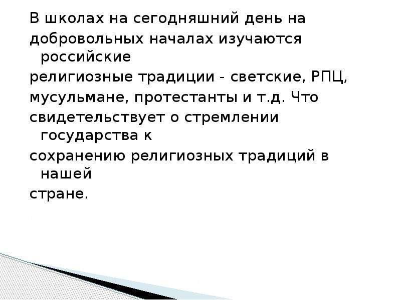 В школах на сегодняшний день на В школах на сегодняшний день на добровольных началах изучаются росси