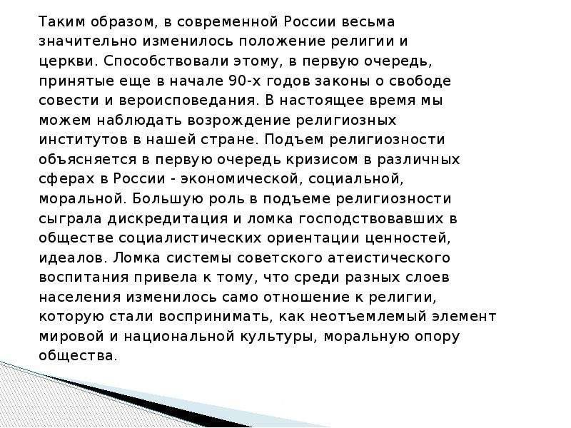 Таким образом, в современной России весьма Таким образом, в современной России весьма значительно из