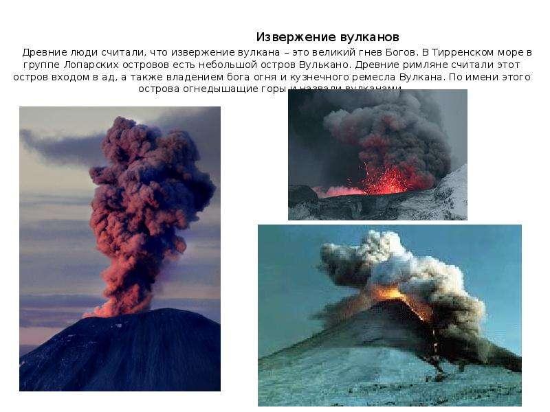 Презентация Извержение вулканов