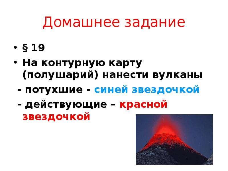 Домашнее задание § 19 На контурную карту (полушарий) нанести вулканы - потухшие - синей звездочкой -