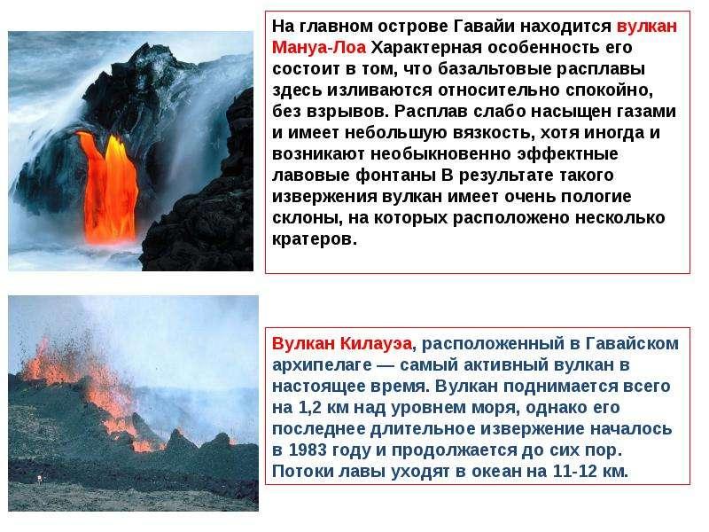 Извержение вулканов, рис. 9
