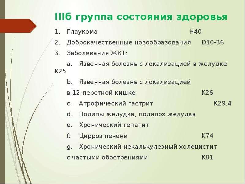 IIIб группа состояния здоровья 1. Глаукома H40 2. Доброкачественные новообразования D10-36 3. Заболе