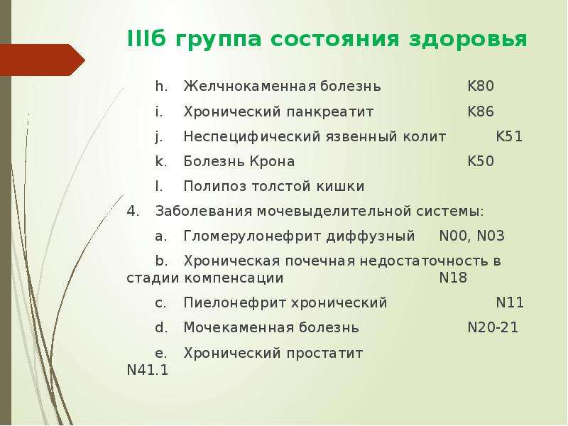 IIIб группа состояния здоровья h. Желчнокаменная болезнь K80 i. Хронический панкреатит K86 j. Неспец