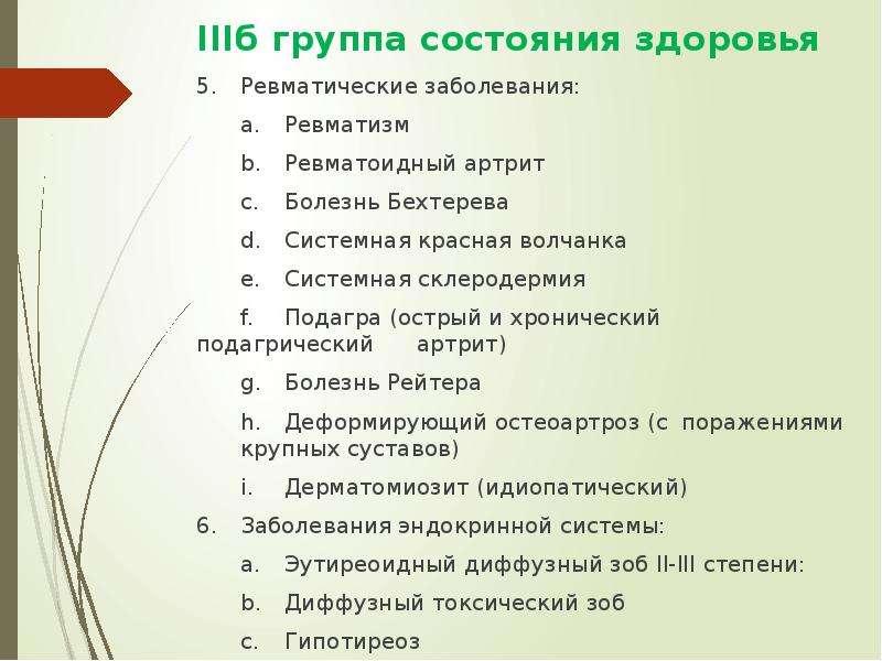 IIIб группа состояния здоровья 5. Ревматические заболевания: a. Ревматизм b. Ревматоидный артрит c.