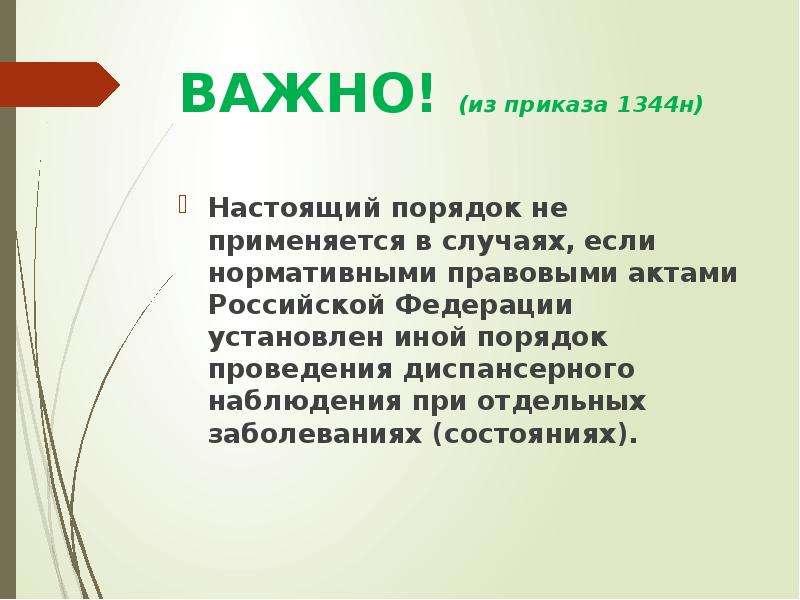 ВАЖНО! (из приказа 1344н) Настоящий порядок не применяется в случаях, если нормативными правовыми ак