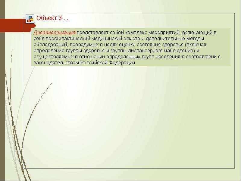 Порядок проведения диспансерного наблюдения, слайд 3