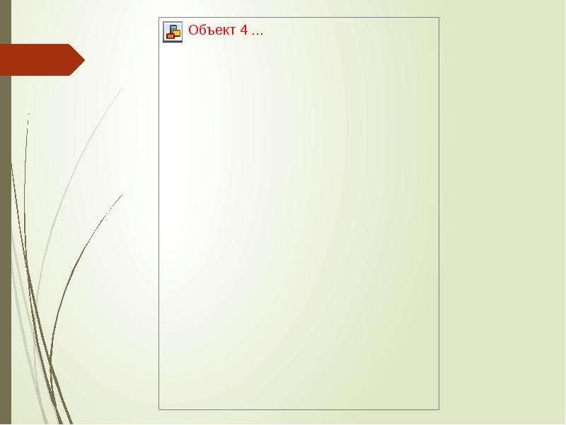 Порядок проведения диспансерного наблюдения, слайд 22
