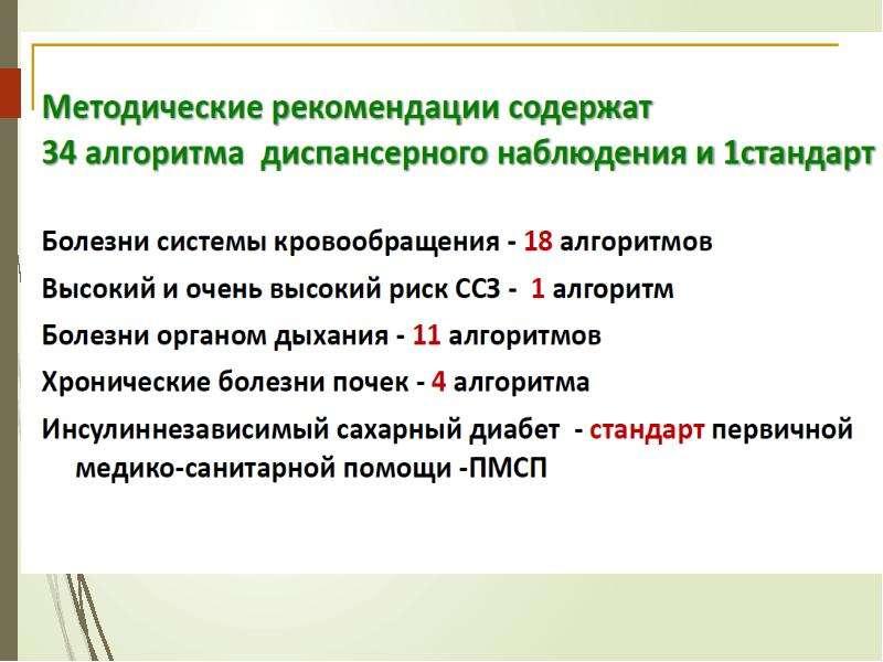Порядок проведения диспансерного наблюдения, слайд 24