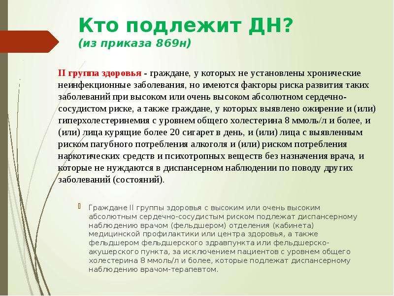 Кто подлежит ДН? (из приказа 869н) Граждане II группы здоровья с высоким или очень высоким абсолютны