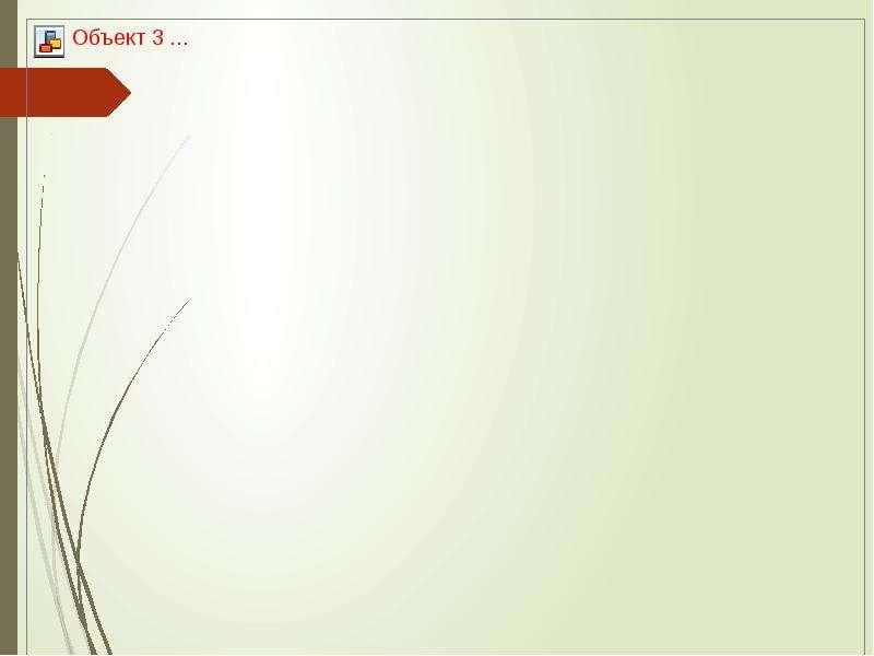 Порядок проведения диспансерного наблюдения, слайд 10