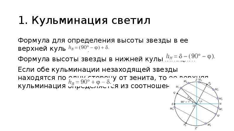 1. Кульминация светил Формула для определения высоты звезды в ее верхней кульминации: Формула высоты