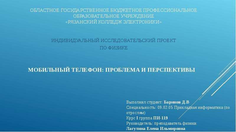 Презентация Мобильный телефон: проблема и перспективы