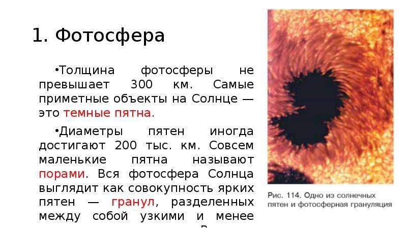 фотосфера гранула пятно этой странице найдете
