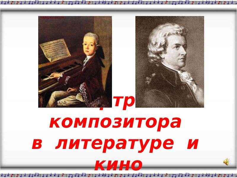 Презентация Портрет В. А. Моцарт в литературе и кино