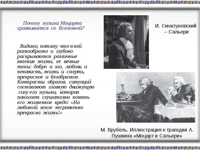 Почему музыка Моцарта сравнивается со Вселенной? Видимо, потому, что в ней разнообразно и глубоко ра
