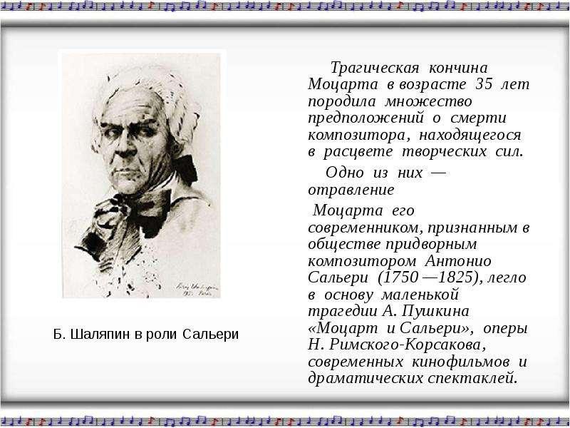 Трагическая кончина Моцарта в возрасте 35 лет породила множество предположений о смерти композитора,