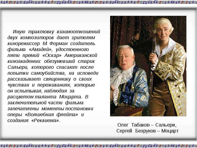 Портрет В. А. Моцарт в литературе и кино, слайд 5