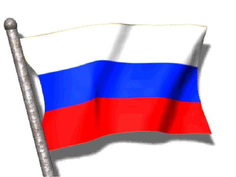 стенки коробки анимационная картинка флаг россии собрали здесь список