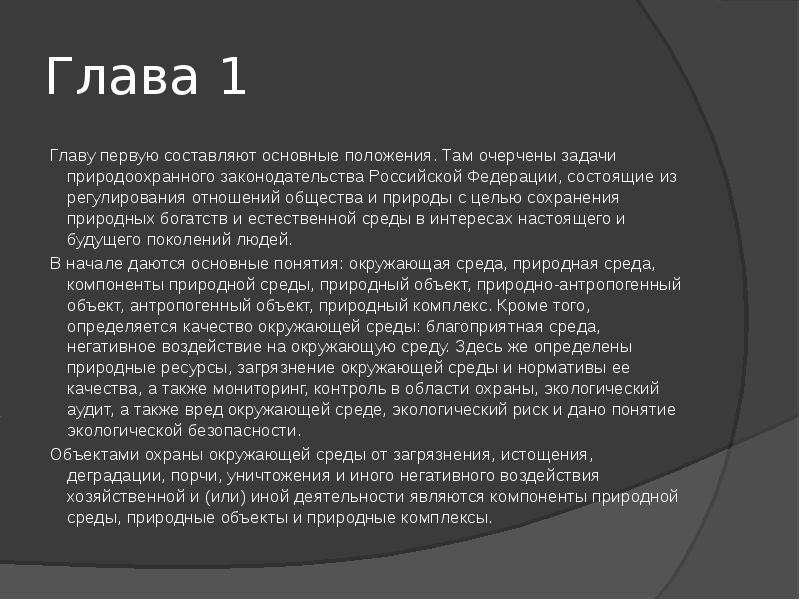 Глава 1 Главу первую составляют основные положения. Там очерчены задачи природоохранного законодател