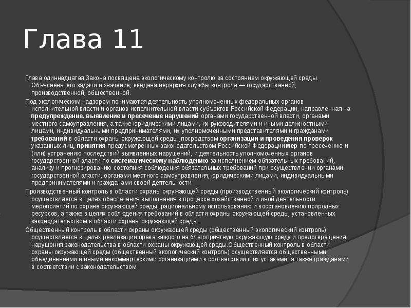 Глава 11 Глава одиннадцатая Закона посвящена экологическому контролю за состоянием окружающей среды.