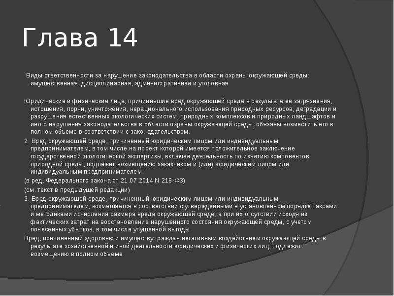 Глава 14 Виды ответственности за нарушение законодательства в области охраны окружающей среды: имуще