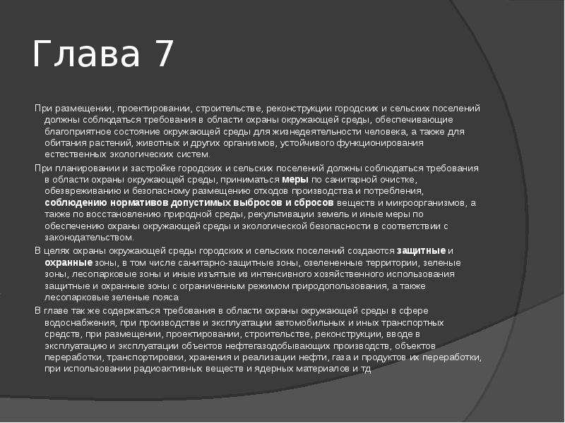 Глава 7 При размещении, проектировании, строительстве, реконструкции городских и сельских поселений