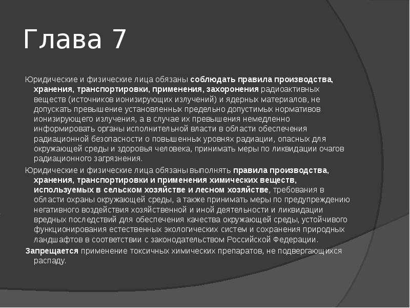 Глава 7 Юридические и физические лица обязаны соблюдать правила производства, хранения, транспортиро