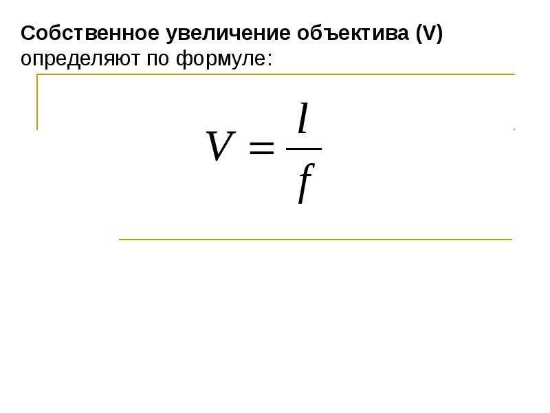 Собственное увеличение объектива (V) определяют по формуле: