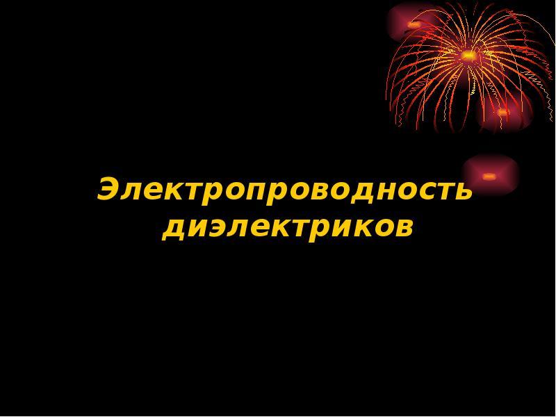 Презентация Электропроводность диэлектриков