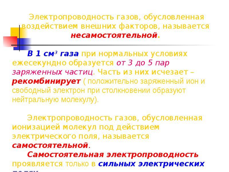 Электропроводность диэлектриков, слайд 11