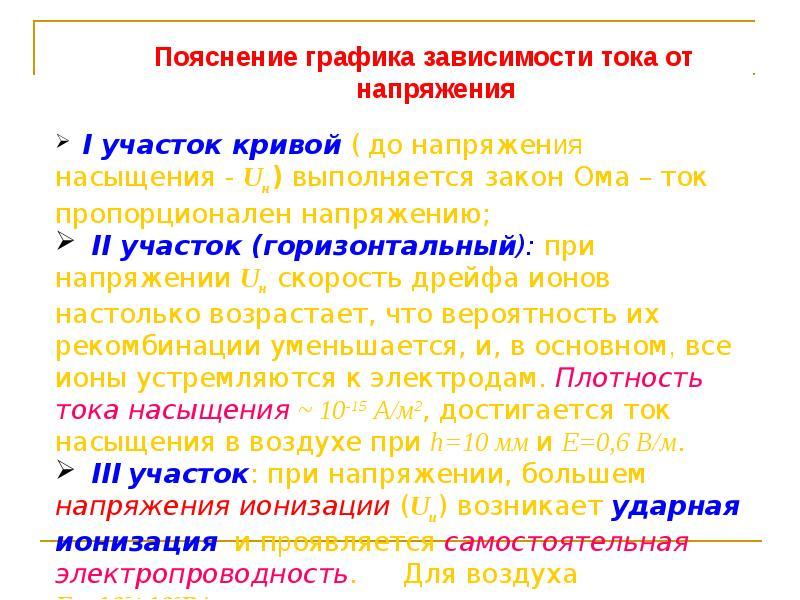 Электропроводность диэлектриков, слайд 14