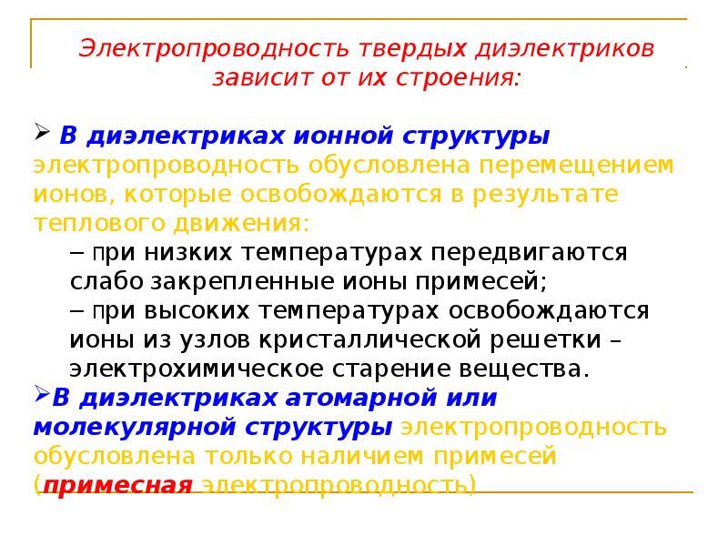 Электропроводность диэлектриков, слайд 20