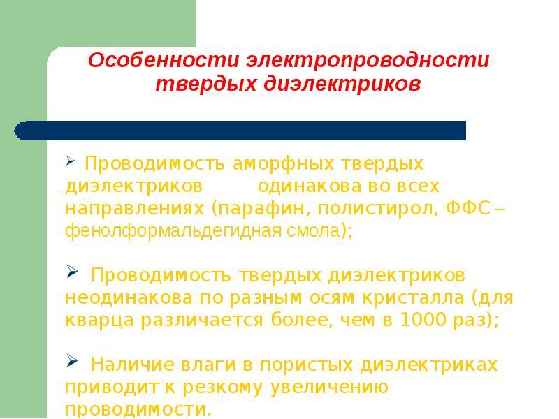 Электропроводность диэлектриков, слайд 21