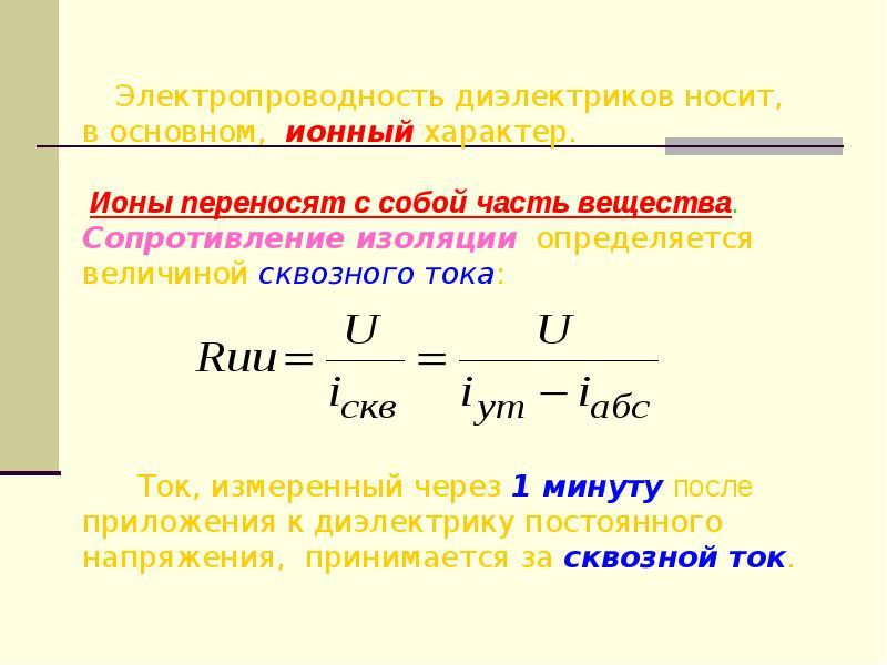 Электропроводность диэлектриков, слайд 5