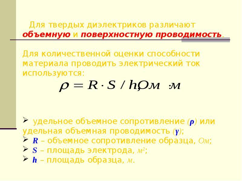 Электропроводность диэлектриков, слайд 6