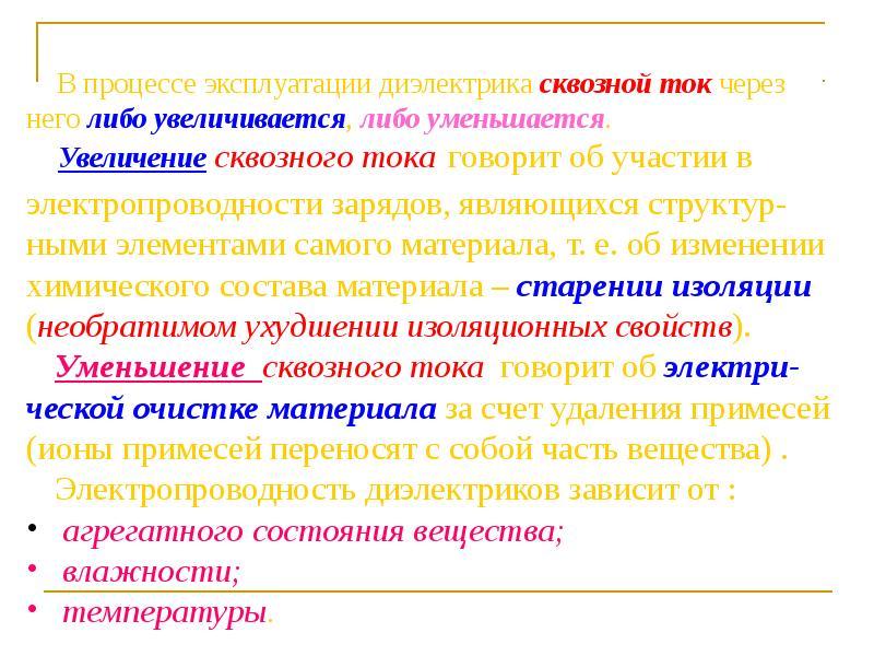 Электропроводность диэлектриков, слайд 8
