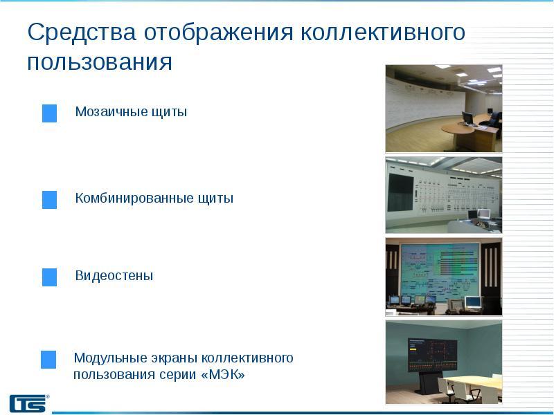 Экран коллективного пользования картинки